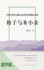 Chinese Contemporary Children's Literature Brilliant Writer Choicest Series Lattice and Domi: XinXueTang Digital Edition by Gong Fangfang