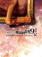 Cai Jun mystery novels: The 19 floors of hell by Jun Cai