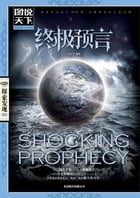 Ultimate Prophecy by Huan Chenzi