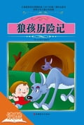 9787563723515 - Kipling, Wu Qianzhuo: Jungle Adventure (Ducool Fine Proofreaded and Translated Edition) - 书