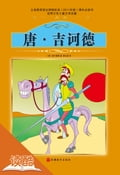 9787563723614 - Cervantes, Hu Yuanbin: Don Quixote (Ducool Fine Proofreaded and Translated Edition) - 书