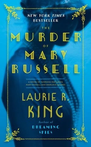 The Murder of Mary Russell: A novel of suspense featuring Mary Russell and Sherlock Holmes by Laurie R. King