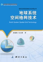 Earth System Spatial Grid Technology by Yu Jieqing