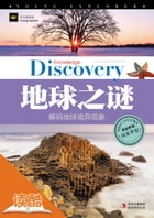 The Mystery of Earth (Ducool Image-text And Educational Edition) by Students Explorer Editorial Committee