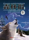 9787537192248 - Bianchi, Wei Wei Translated by: Forest Report Winter - 书