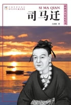 World celebrity biography books:Si MaQian