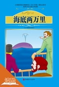 9787563723065 - Chen Hui, Verne: Twenty Thousand Leagues Under the Sea (Ducool Fine Proofreaded and Translated Edition) - 书