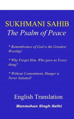 Sukhmani Sahib - English Translation