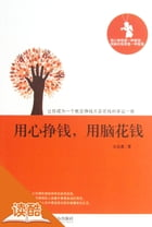 Work Hard To Earn Money, Be Wise To Spend Money(Ducool Inspirational Book) by Tai Yunzhen
