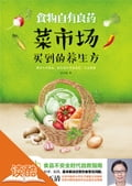 9787534165986 - Peng Yuqing: Food is the Best Medicine: Prescriptions are Able to Buy in Vegetables Markets (Ducool High Definition Illustrated Edition) - 书