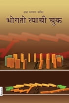 Fault is of the Sufferer (In Marathi) by Dada Bhagwan