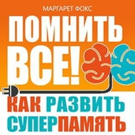 Remember All! How to Develop Supermemory [Russian Edition]