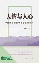 Human Feelings and Human Hearts——Thinking Study on Chinese Traditional Sex Psychology: XinXueTang Digital Edition by Liu Chuanshi