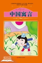 Chinese Fables (Ducool Children Literature Selection Edition) by Hu Yuanbin