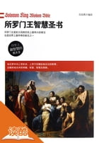 Solomon King Wisdom Bible(Ducool Fine Proofreaded and Translated Edition) by Tai Yunzhen