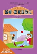 9787563723058 - Chen Hui, Mark Twain: The Adventures of Tom Sawyer (Ducool Fine Proofreaded and Translated Edition) - 书