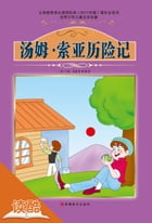 The Adventures of Tom Sawyer (Ducool Fine Proofreaded and Translated Edition) by Mark·Twain