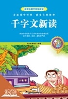 New Analysis to Thousand Character Primer(Ducool Children Sinology Enlightenment Edition) by Hu Yuanbin