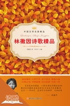 Lin Huiyin's Selected Poetry (Ducool Celebrity Classics Selection Edition) by Lin Huiyin