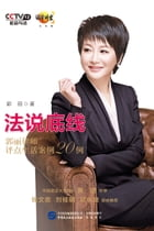 The Baseline of Law: lawyer Guo Li's Comments on 20 Daily Cases by Guo Li