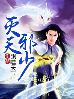 Book Unwise Traversing: Peerless Emperor by Angel xue