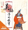 The Story of Wu Sun-Tzu/The Story of Chinese Ancient Thinkers (Ducool Full Color Illustrated Edition)