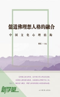 Ideal Personality Convert of Confucianism, Taoism and Buddhism——Chinese Cultural Psychological…