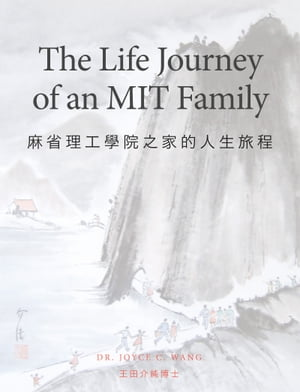 The Life Journey of an MIT Family by Joyce Wang