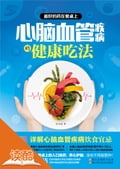 9787534166037 - Peng Yuqing: Best Medicines on Dining Tables: Healthy Diets for Patients with Cardiovascular and Cerebrovascular Diseases (Ducool High Definition Illustrated Edition) - 书