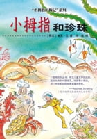 Pinky and the Pearls Chinese editie by Dick Laan