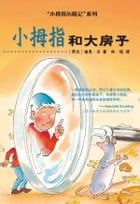 Pinky and the big house (chinese editie) by Dick Laan