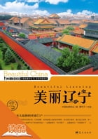 Beautiful Liaoning (Ducool HighDefinition Illustrated Edition) by Dong Hengnian