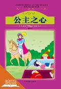 9787563723119 - Montgomery, Wu Qianzhuo: The Princess Heart (Ducool Authoritative Fine Proofread and Translated Edition) - 书