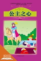 The Princess Heart (Ducool Authoritative Fine Proofread and Translated Edition) by Montgomery
