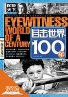 Witness World's One Hundred Years (Ducool HighDefinition Illustrated Edition) by Huo Chenxi
