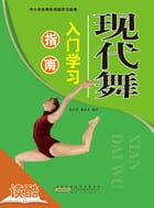 Introduction to Modern Dance (Ducool Tutorials of Selection Edition) by Zhang Xiaochun