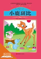 Bambi (Ducool Fine Proofreaded and Translated Edition) by Teng cha