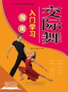 Introductionand and Guide of Social Dancing's Study (Ducool Course Selection Edition) by Zhang Xiaochun