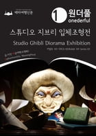 Onederful Studio Ghibli Diorama Exhibition: Kidult 101 Series 03 by Badventure Jo, MyeongHwa