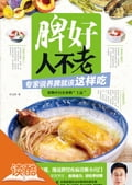 9787534165948 - Tian Yuanxiang: Be Younger with the Healthy Spleen: the Expert Teaches You Protect Spleen by Eating (Ducool High Definition Illustrated Edition) - 书