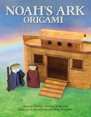 Noah's Ark Origami by Seth Friedman
