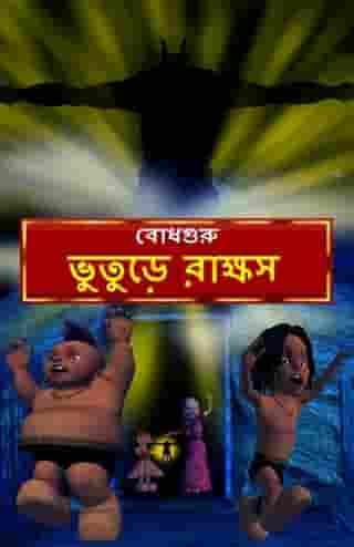 Ghostly Monster (Bengali)