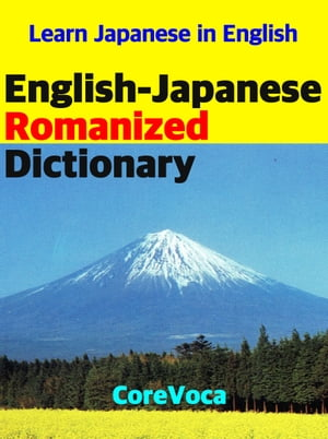 English-Japanese Romanized Dictionary How to learn essential Japanese vocabulary in English Alphabet for school,  exam,  and business