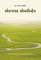 Adjust Everywhere (In Gujarati) by Dada Bhagwan
