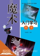 Introductionand and Guide of Magic' s Study (Ducool Course Selection Edition) by Zhou Lixia
