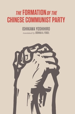 Book The Formation of the Chinese Communist Party by Yoshihiro Ishikawa
