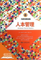 Maslow's Collection: Humanistic Management (Ducool Authoritative Edition) by Abraham·Harold·Maslow