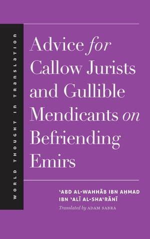 Advice for Callow Jurists and Gullible Mendicants on Befriending Emirs