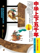 Five Thousand Years of Chinese Nation(Illustrated Version for Young Readers) Volume 2 by Jia Renjiang