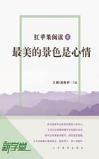 Red Apple Reading Series4 Mood's The Most Beautiful Scene: XinXueTang Digital Edition by Fang Yuan